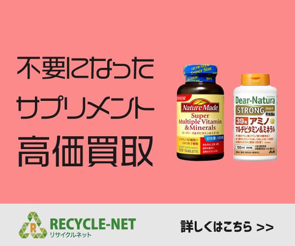 【全国対応。宅配買取】健康食品、サプリ買取【JUSTY リサイクルネット】
