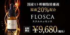 FLOSCAステムエッセンス