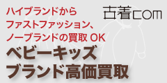 キッズ子供服買取専門 古着com