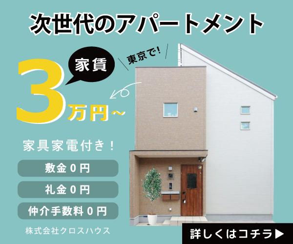 家具家電付で家賃29,800円〜新宿・渋谷・池袋・上野品川・横浜まで20分以内