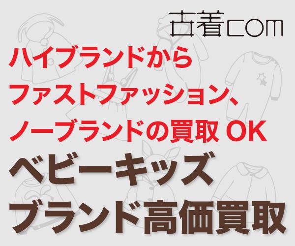 キッズ子供服買取専門 【古着com】利用モニター
