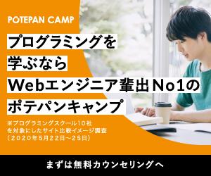 【ポテパンキャンプ】Webエンジニアを多数輩出しているプログラミングスクール