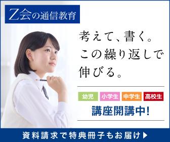 Z会小学生コースのメリット・デメリットを3つずつ紹介します
