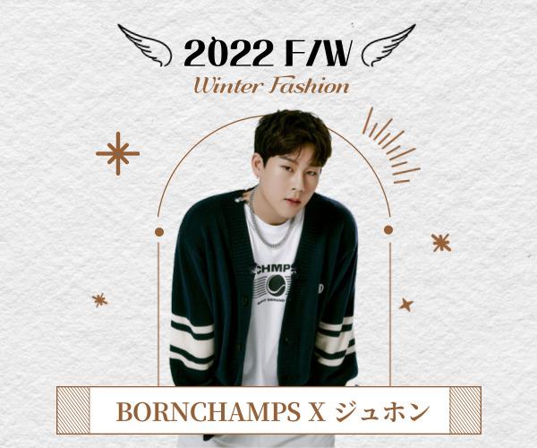 人気アイドルも愛用中の韓国デザイナーズブランド【BORN CHAMPS(ボーンチャンプス)】
