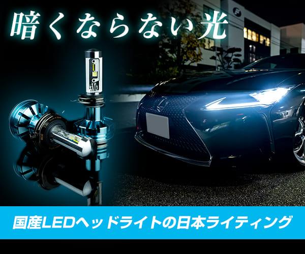 「暗くならない光」 国産LEDヘッドライト  軽トラ・軽バン専用LEDヘッドライト