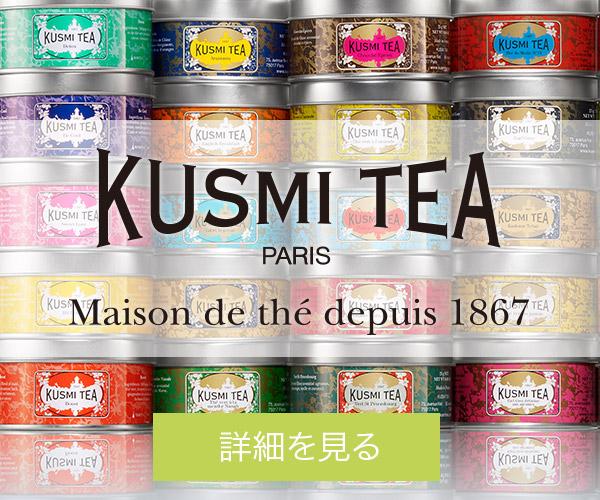 パリジャンに最も愛される、高品質&最先端ティーメゾン「クスミティー(KUSMI TEA )」