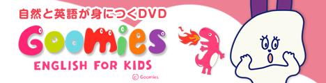 アマゾンや楽天市場で売れ筋ランキング1位獲得。幼児英語DVD【Goomies】