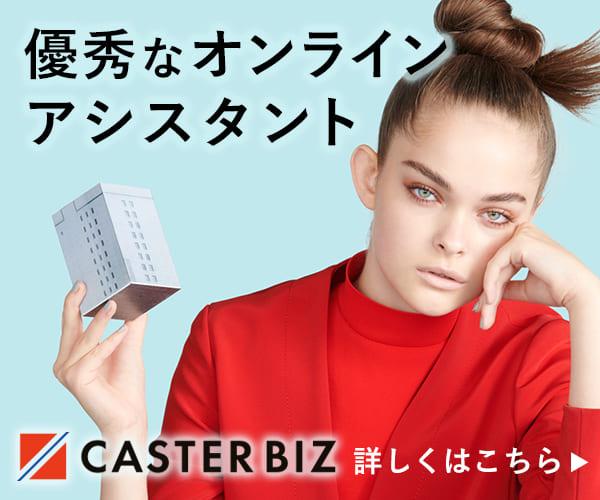 「CASTER BIZ(キャスタービズ)」
