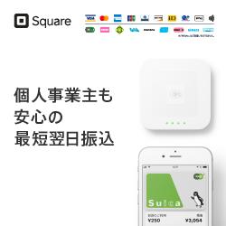Square (スクエア)