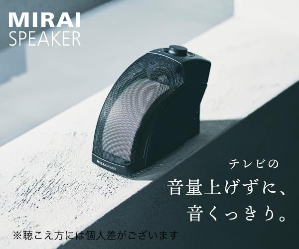 聞こえやすい音に変換する全く新しいテレビ用スピーカー『ミライスピーカー』