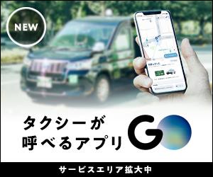 タクシーが呼べるアプリ GO(ゴー)