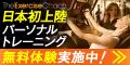 新型パーソナルトレーニング【exercise coach】