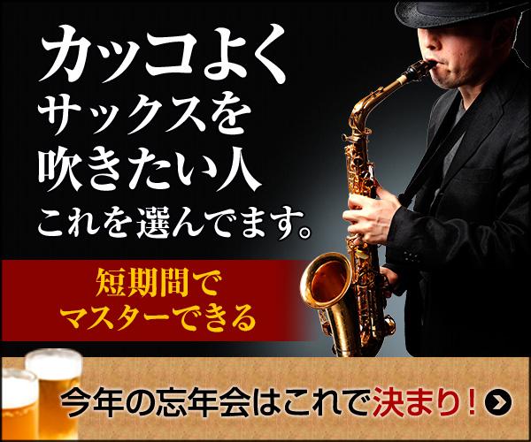 初心者向けアルトサックス教本&DVD 3弾セット