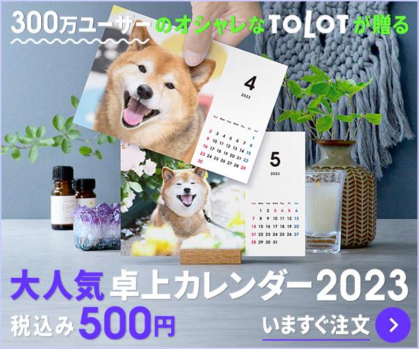 フォトカレンダー株式会社TOLOTのイメージ画像