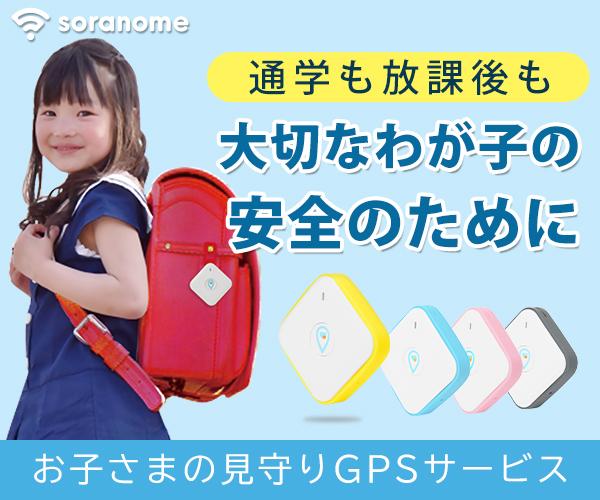 大切なお子さまをGPS端末で見守り 「soranome(ソラノメ)」
