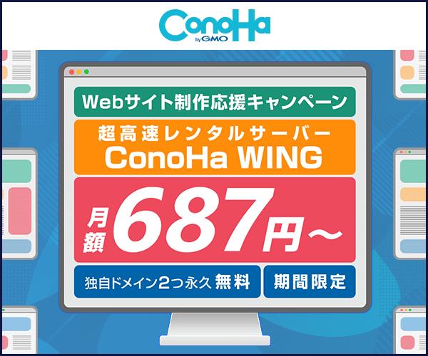 ConoHa WINGのドメイン無料キャンペーン料金