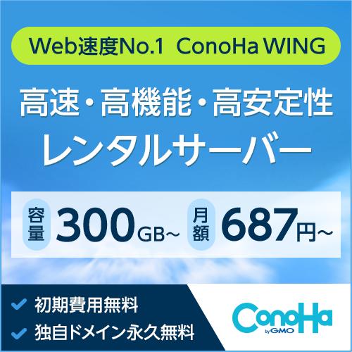『ConoHa WING』