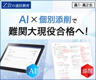 『Z会 大学受験生向けコース』