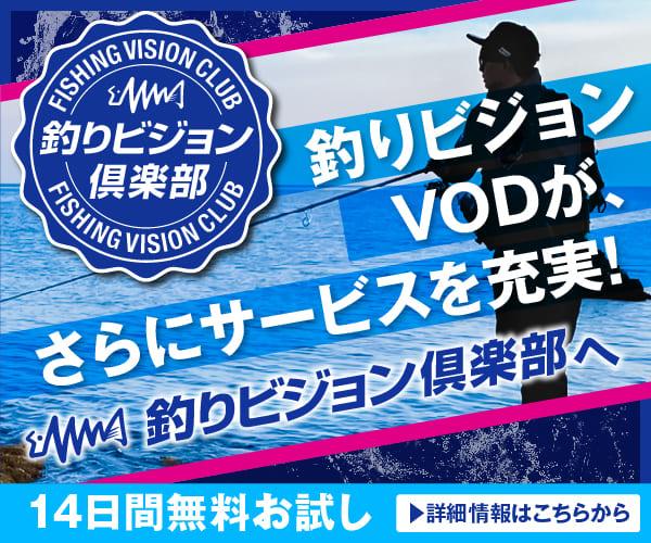 釣り専門チャンネル「釣りビジョン」の番組が、スマホ・PC・タブレットで