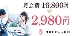 スマホの結婚相談所【naco-do】
