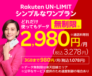 Rakuten Mobile UN-LIMIT VI