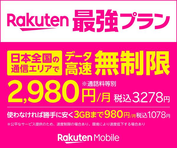 Rakuten Mobile UN-LIMIT VI
