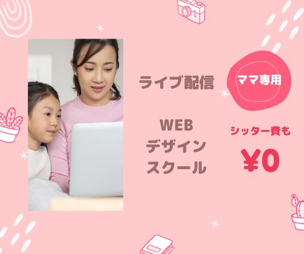 1ヶ月で完結子どもと通えるママ専用Webデザイナースクール