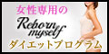 Reborn Myself(リボーンマイセルフ)【無料カウンセリング来店】