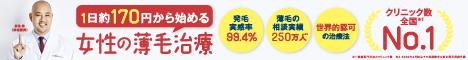 AGAスキンクリニック 全国55院【大阪・東京・京都・名古屋・福岡院 評価口コミ、費用、アクセス】