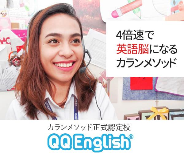 QQEnglishの広告画像