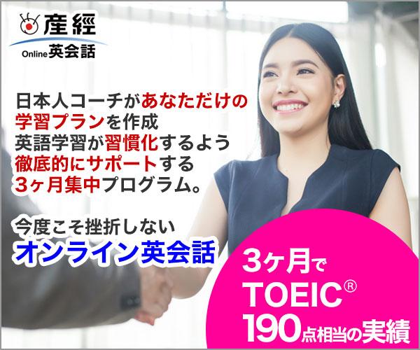 産経オンライン英会話教室の広告リンク画像