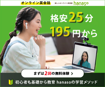 hanasoの広告画像