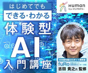 体験型AI入門講座