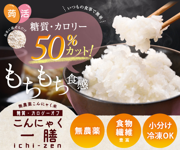 いつものご飯が糖質カロリー50%カットに!【乾燥こんにゃく米 こんにゃく一膳】