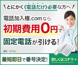 電話加入権0円で電話回線・電話番号の申込みなら【電話加入権.com】