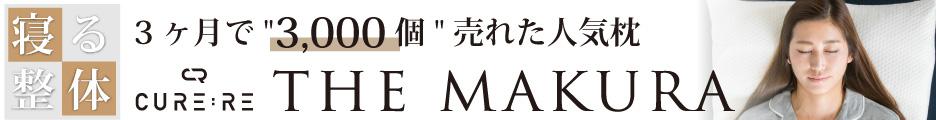 THE MAKURA