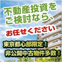 非公開中古物件マンション投資「マンション経営」