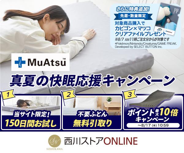 老舗寝具メーカーの公式「西川ストアONLINE」