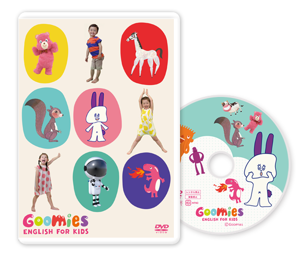 Goomies English for Kids DVD 幼児英語DVD