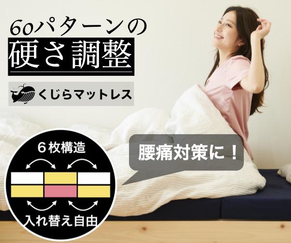 高反発マットレス 【くじらマットレス トッパータイプ】商品モニター
