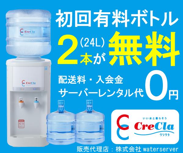 「クリクラ」 サーバーのレンタル料・お水の宅配料・入会金全てが0円!