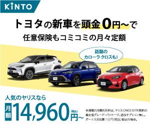 KINTOの広告バナー画像