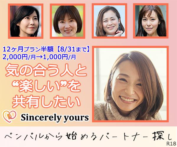 恋活・婚活マッチングサイト【ラブサーチ】