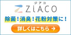 ZiACO(ジアコ)