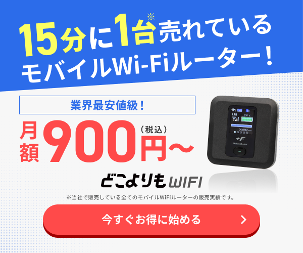200Gが業界最安値級のどこよりもWIFI