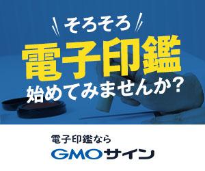 GMO電子印鑑