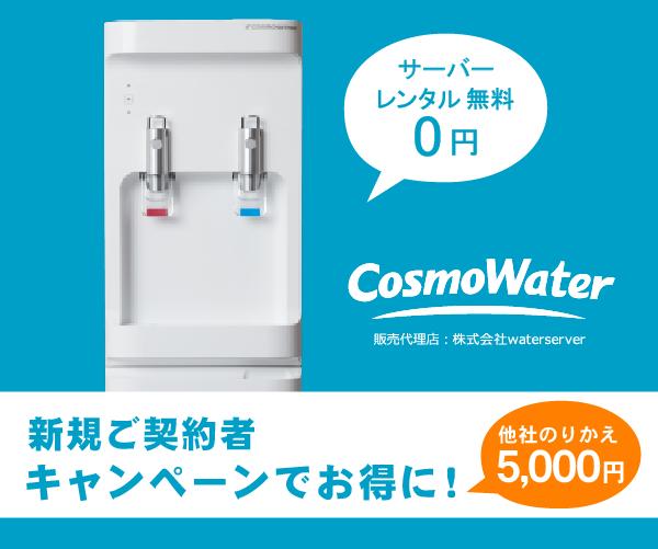 WaterServer:コスモウォーター