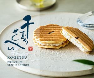 京都から「千寿せんべい」などこだわりの和菓子をお届け【鼓月オンラインストア】