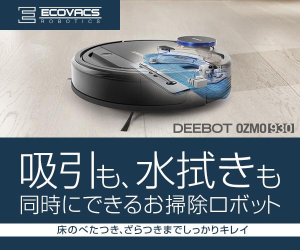 エコバックスジャパン公式ストア