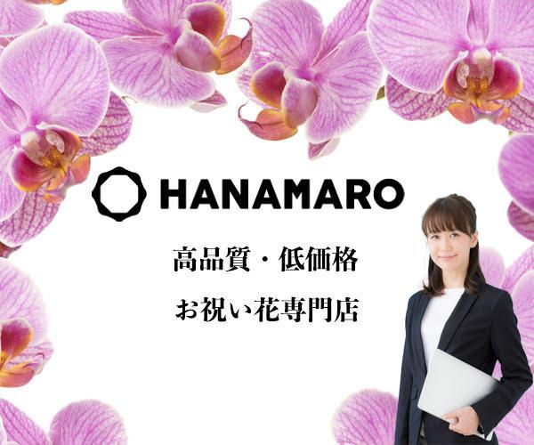 胡蝶蘭の通販サイト HANAMARO